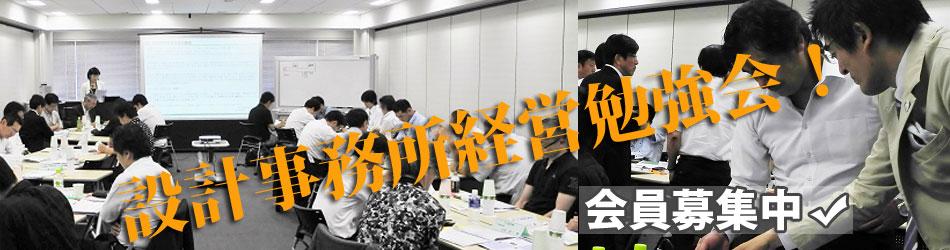 設計事務所経営勉強会